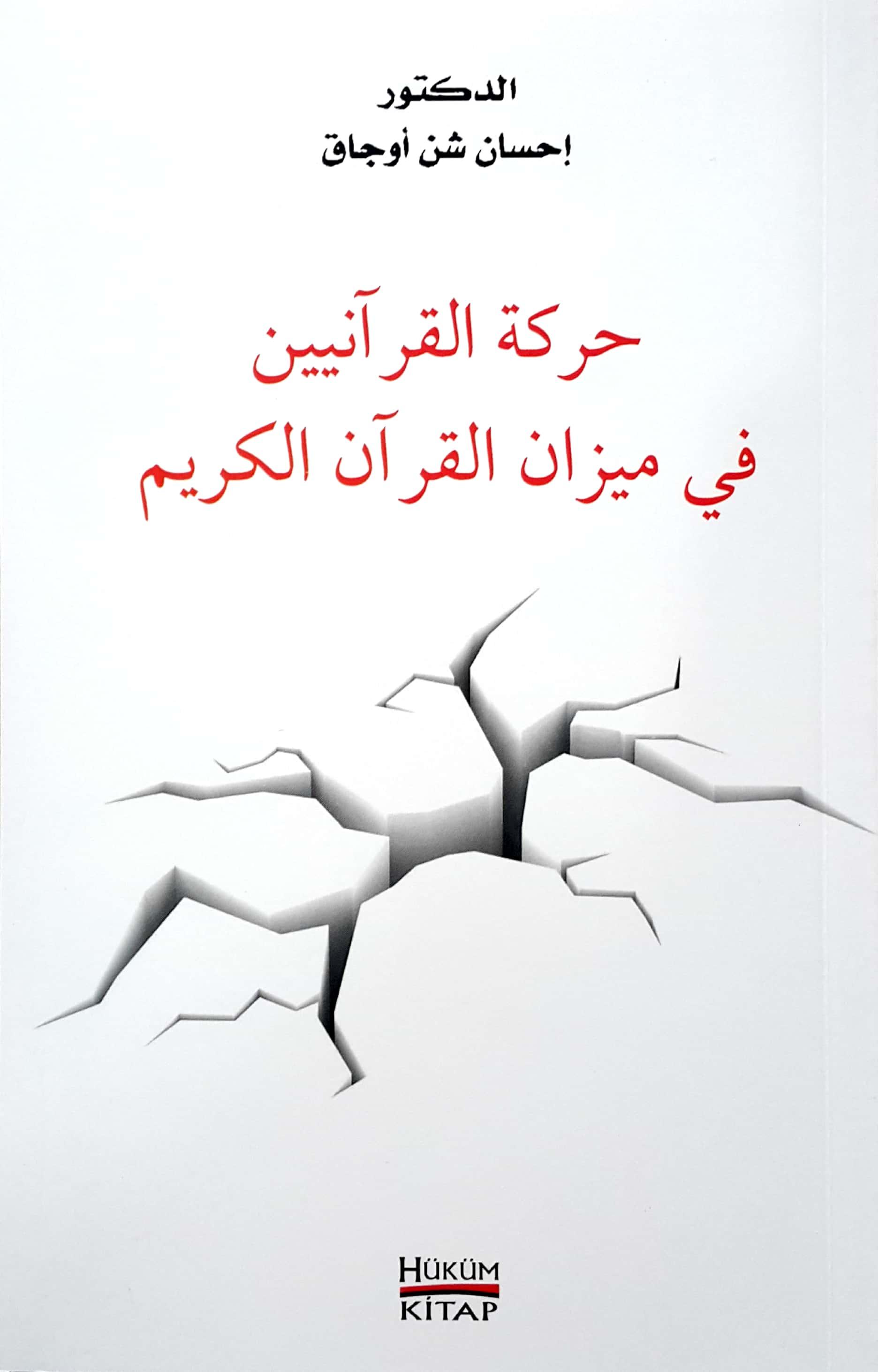 Kur'an-ı Kerim'e Göre Kur'an Müslümanlığı (Arapça); Hareketü'l Kuraniyyin Fi Mizani'l Kur'an-ı Kerim