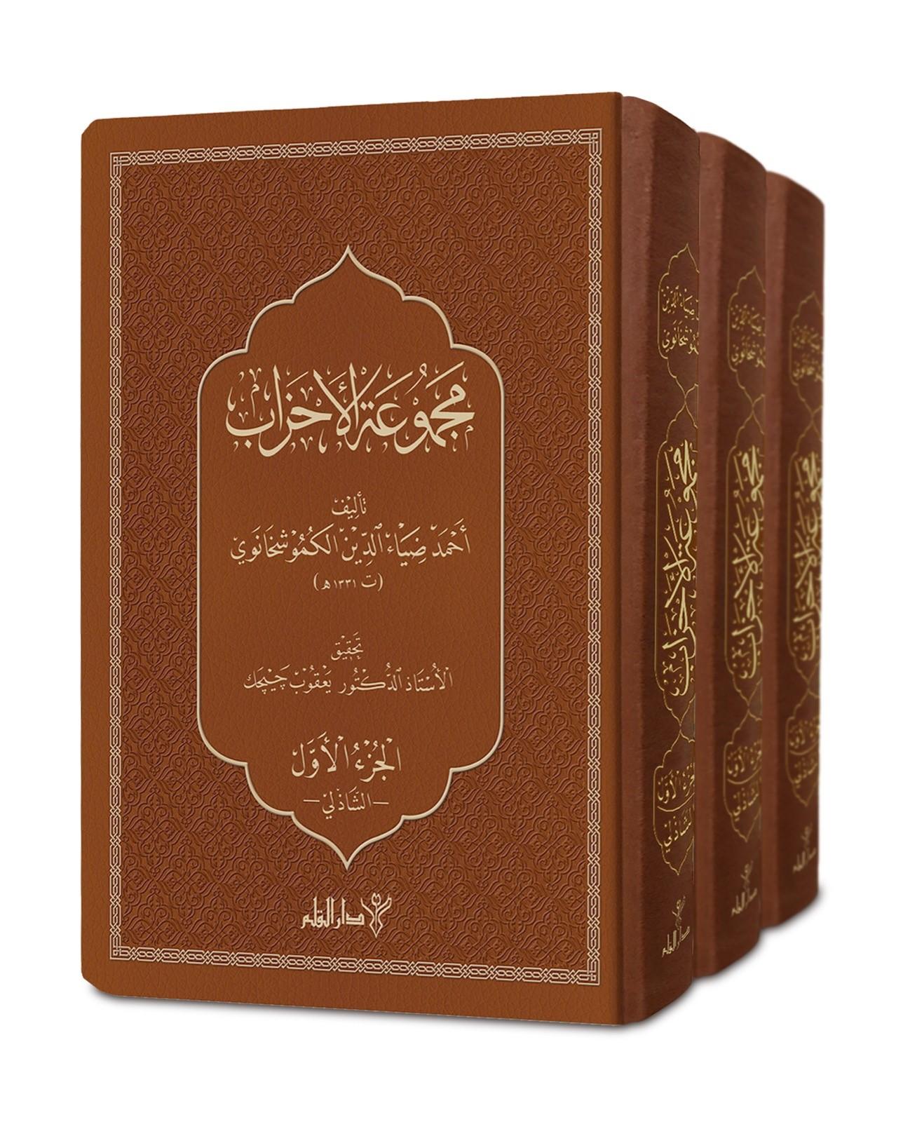Mecmuatü'l Ahzab (3 Kitap Takım)